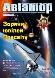 Журнал Авіатор України. Випуск №1 (1). 2011