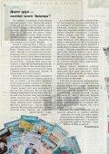 Журнал Авіатор України. Випуск №1 (1). 2011 - Page 2