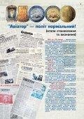 Журнал Авіатор України. Випуск №1 (1). 2011 - Page 3