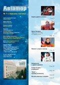 Журнал Авіатор України. Випуск №1 (1). 2011 - Page 4