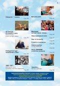 Журнал Авіатор України. Випуск №1 (1). 2011 - Page 5