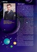 Журнал Авіатор України. Випуск №1 (1). 2011 - Page 6