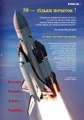 Журнал Авіатор України. Випуск №1 (1). 2011 - Page 7