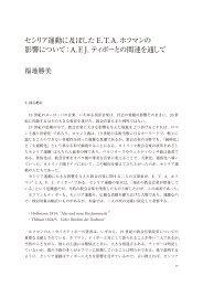 AFJ ティボーとの関連を通して - 成城大学