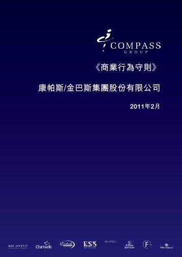 《商業行為守則》 康帕斯/金巴斯集團股份有限公司
