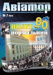Журнал Авіатор України. Випуск №7 2013