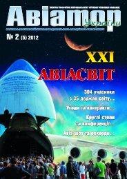 Журнал Авіатор України. Випуск № 2 (5) 2012
