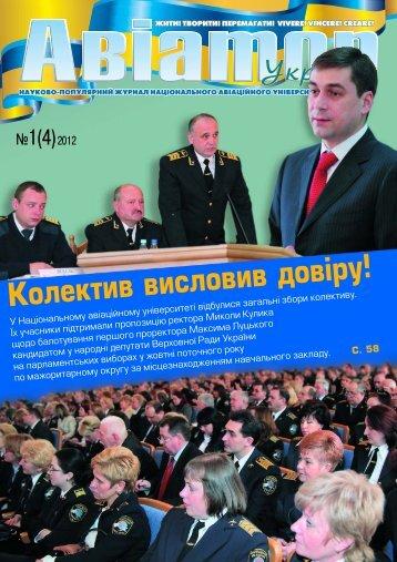 Журнал Авіатор України. Випуск №1(4) 2012