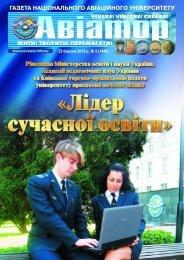 Журнал  Авіатор України. Випуск №3 2010