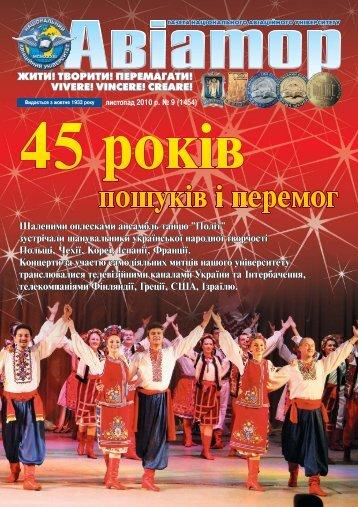 Журнал  Авіатор України. Випуск №9 2010