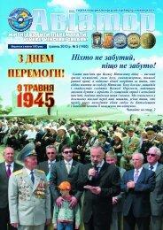 Журнал  Авіатор України. Випуск № 5  2010