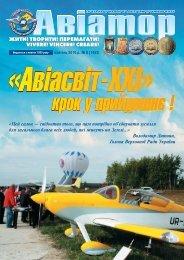 Журнал  Авіатор України. Випуск №8 2010