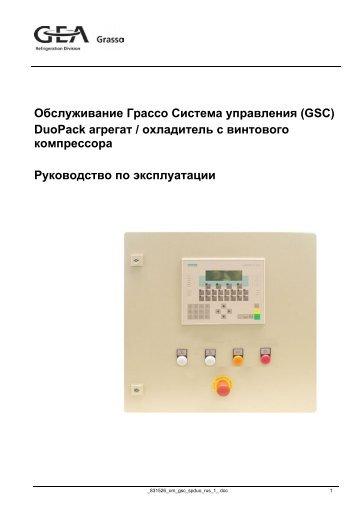 Обслуживание Грассо Система управления (GSC) - GEA ...