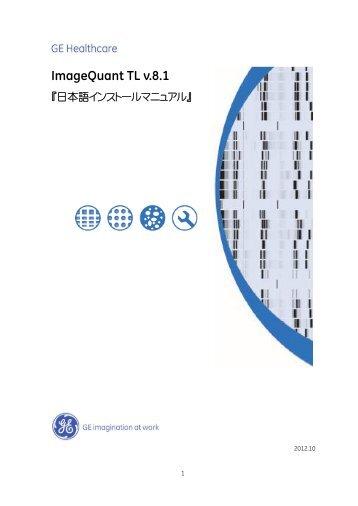 Imagequant Tl Iqtl Software Ge Healthcare Address - xsonarhello