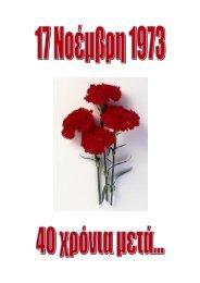 17 ΝΟΕΜΒΡΗ 1973 - ΠΩΣ ΦΤΑΣΑΜΕ ΩΣ ΕΚΕΙ....