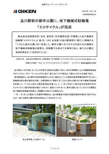 品川駅前の都市公園に、地下機械式駐輪場 「エコサイクル」が完成 - Giken