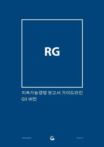 지속가능경영 보고서 가이드라인 G3 버전 - Global Reporting Initiative
