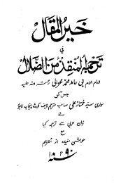 Khair al-maqal fi tarjamat al-munqidh min al-dalal