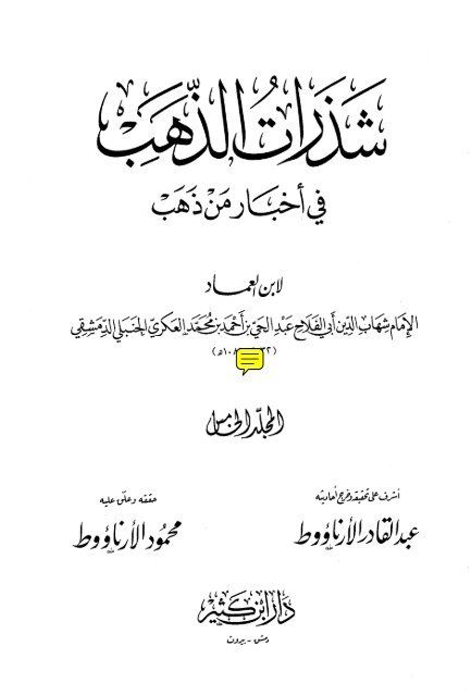 شذرات الذهب في أخبار من ذهب - ج 6 : 501 - 600