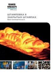 PDF на русском (6,1 MB) - SMS Meer GmbH