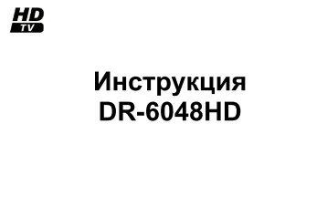 Инструкция DR-6048HD - praxis cctv