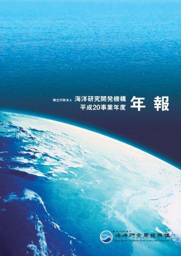 Untitled - jamstec japan agency for marine-earth science and ...