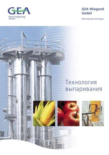 Технология выпаривания - GEA Wiegand GmbH