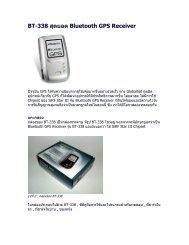 BT-338 สุดยอด Bluetooth GPS Receiver