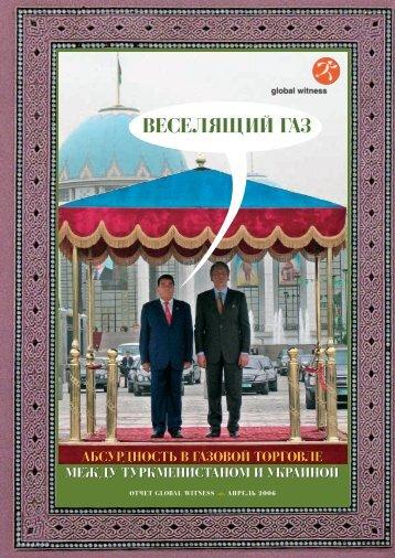 2. Украина - Global Witness