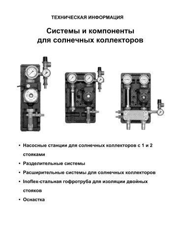Системы и компоненты для солнечных коллекторов