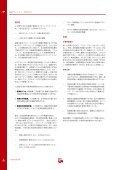 指標プロトコル 経済(EC) - Global Reporting Initiative - Page 3