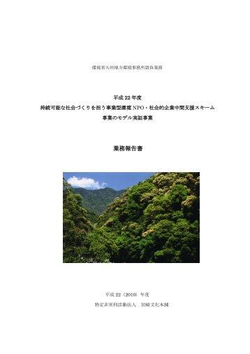 県産材を利用した商品開発による照葉樹林の復元 - 地球環境 ...