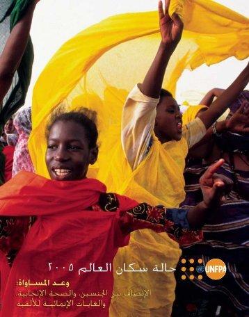 Arabic - UNFPA