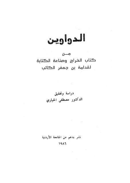 الدواوين من كتاب الخراج و صناعة الكتابة لقدامة بن جعفر