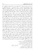 تاريخ مدينة دمشق - ج 55 : محمد بن عمير - Page 4