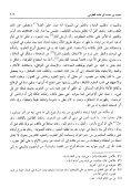 تاريخ مدينة دمشق - ج 55 : محمد بن عمير - Page 6