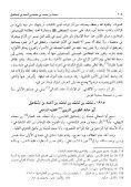 تاريخ مدينة دمشق - ج 55 : محمد بن عمير - Page 7