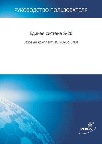 Базовый комплект ПО PERCo-SN01. Руководство пользователя