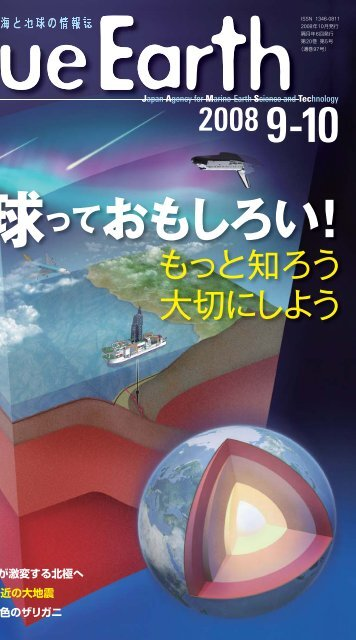 """2008 9""""10 - jamstec japan agency for marine-earth science and ..."""
