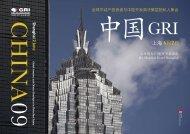 上海6月2日 - Global Real Estate Institute