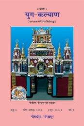 Detailed Catalogue, Gita Press, Gorakhpur