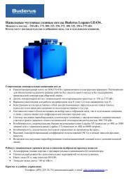 Напольные чугунные газовые котлы Buderus Logano GE434.