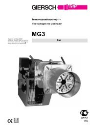 Технический паспорт • Инструкция по монтажу Газ