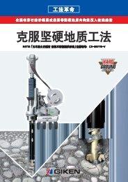 Untitled - Giken Seisakusho Co., Ltd.