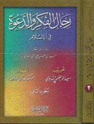 رجال الفكر والدعوة في الإسلام - ج 2 ابن تيمية
