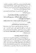 رجال الفكر والدعوة في الإسلام - ج 2 ابن تيمية - Page 6