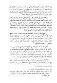 رجال الفكر والدعوة في الإسلام - ج 2 ابن تيمية - Page 7