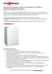 Настенные двухконтурные газовые котлы Vitopend 222 тип ...