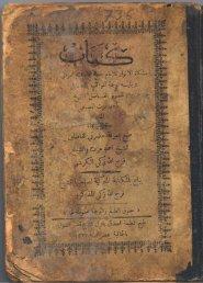 Kitab mishkat al-anwar lil imam hujjat al-islam al-ghazali
