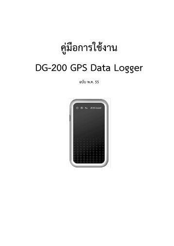 คู่มือการใช้งาน DG-200 GPS Data Logger